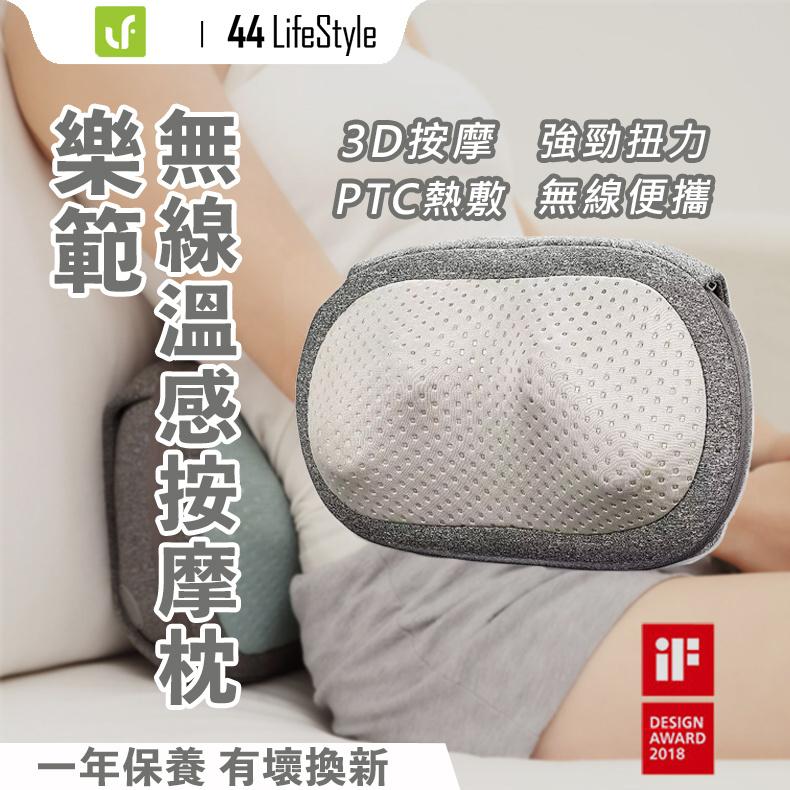 小米 樂範無線溫感按摩枕 YK006- 腰部 腿部 腹部 按摩儀