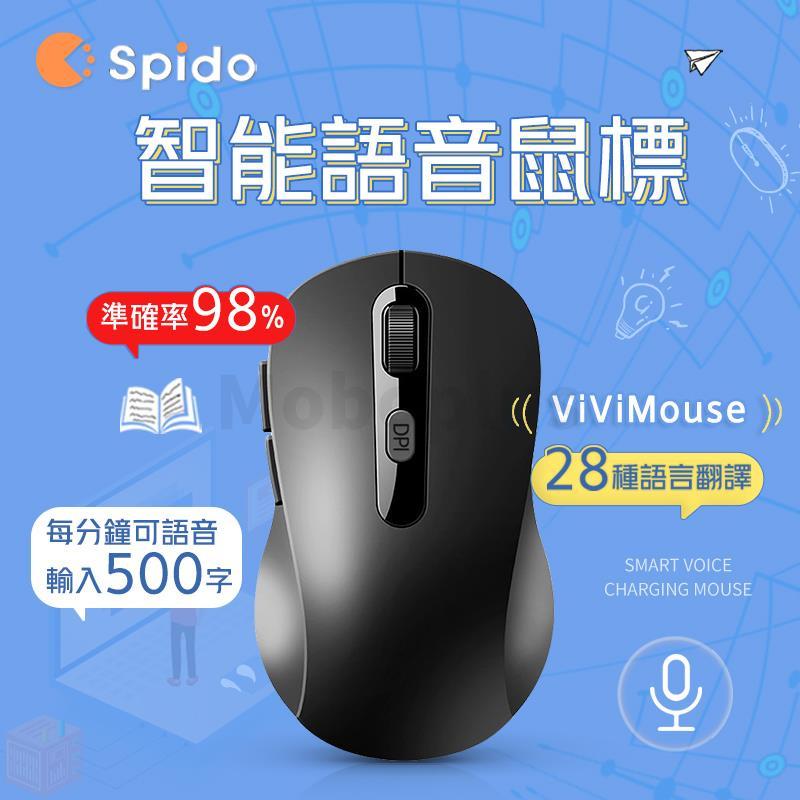 Spido ViviMouse AI語音翻譯無線鼠標 [2色]