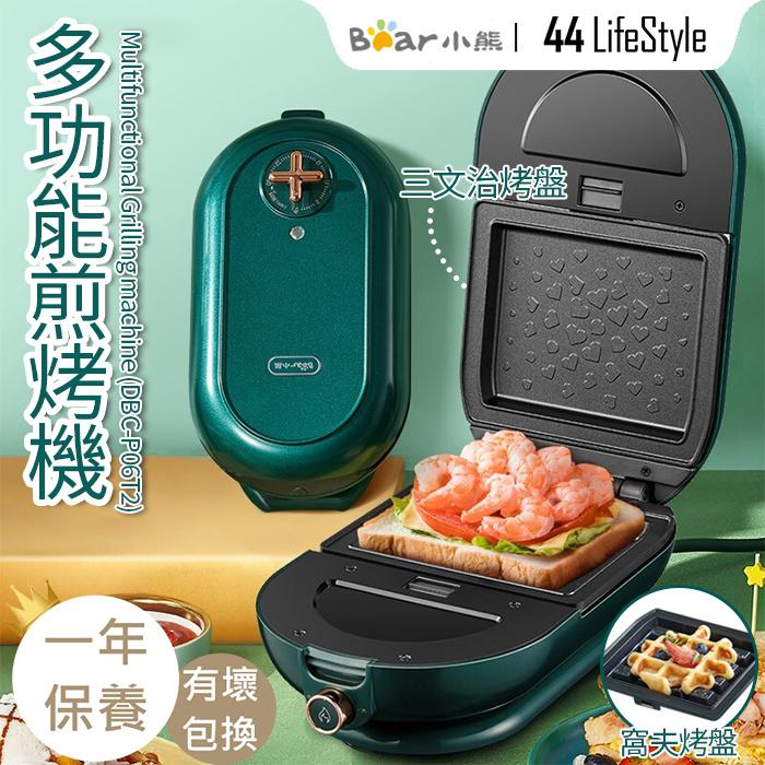 小熊多功能煎烤機 DBC-P06T2 - 麵包機 蒸汽鍋 煎烤 多士 早餐機