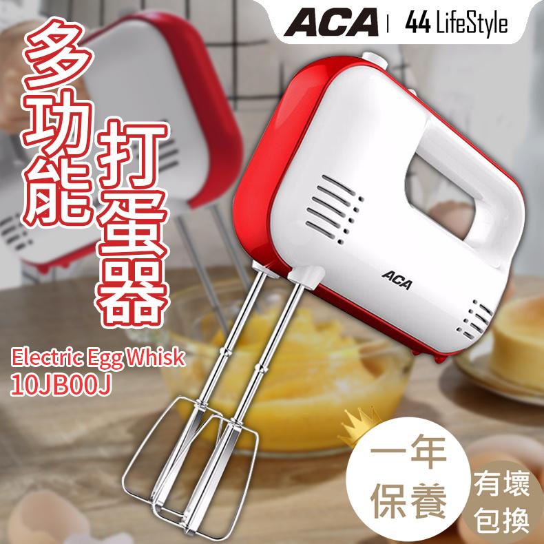 ACA 多功能打蛋器 ALY-10JB00J - 攪拌機/料理機/打蛋機