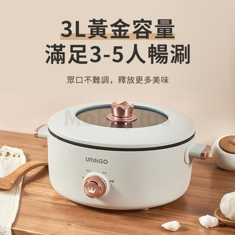 URINGO 多功能一體電煮鍋 3L容量