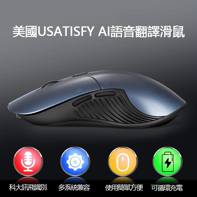 美國Usatisfy AI語音翻譯滑鼠🖱🗣