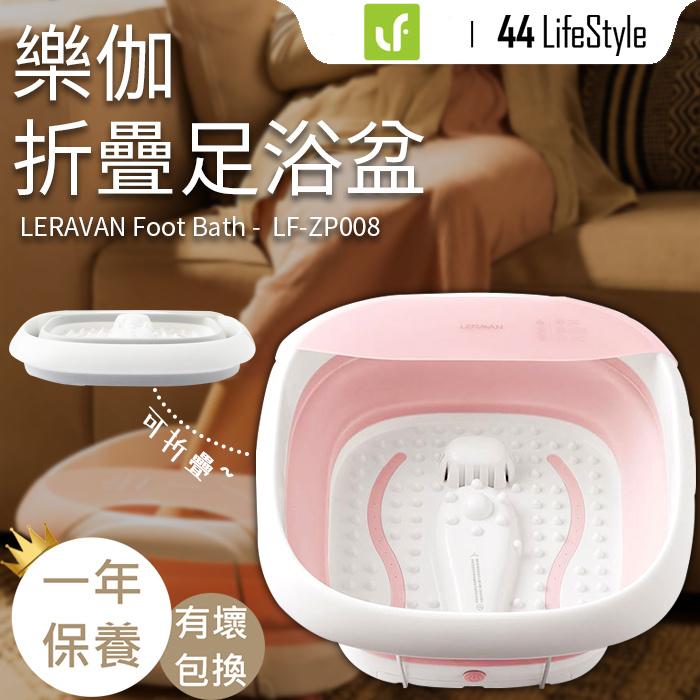 Leravan 樂伽折疊足浴盆 LF-ZP008- 腳部按摩 足底按摩 泡腳器