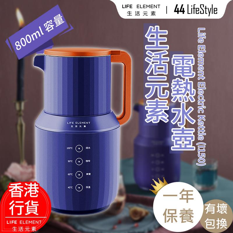 生活元素 0.8L 700W 電熱水壺 I150 - 煲茶器 養生煲 煲湯壺