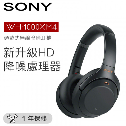 Sony WH-1000XM4 無線降噪耳罩式耳機