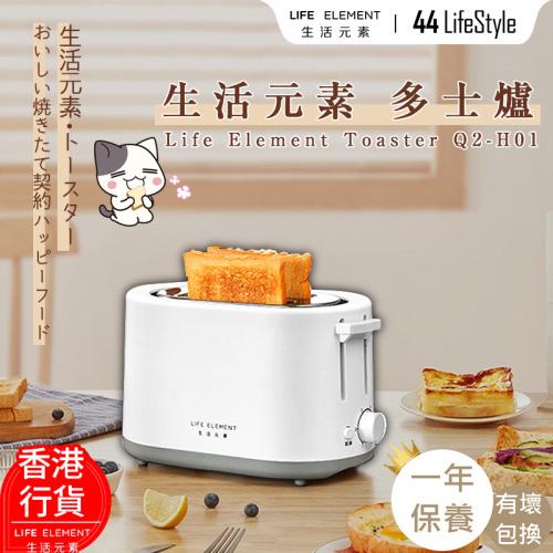 生活元素 750W 多士爐 Q2-H01 - 早餐機 厚多士 麵包機