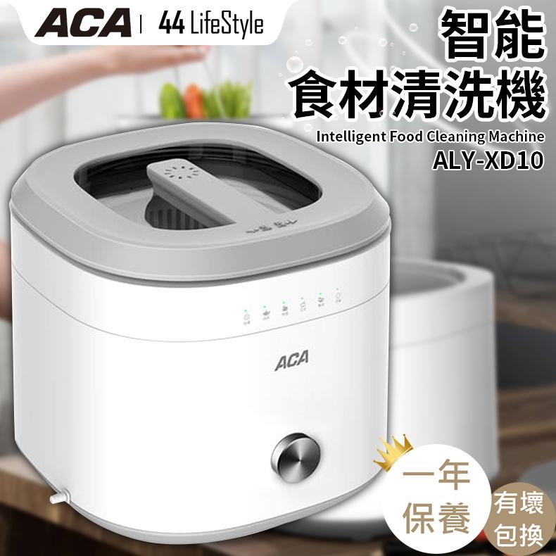 ACA 智能食材清洗機 ALY-XD10 - 活性氧 洗蔬機 肉類清洗 去農藥