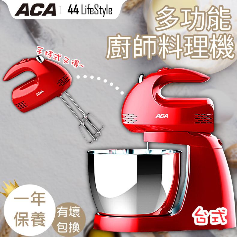 ACA 多功能廚師料理機 ALY-20JB01J - 攪拌機/料理機/打蛋機