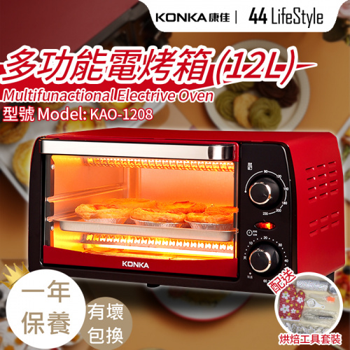 KONKA 12L 多功能電烤箱 KAO-1208 - 焗蛋糕 pizza 麵包 烘焙 烤爐