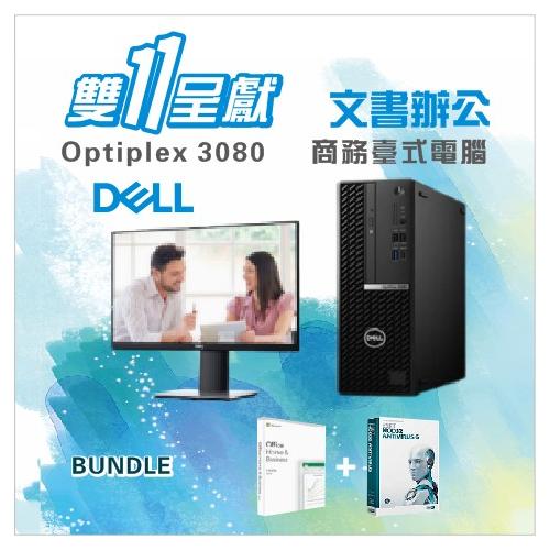 Dell 3080 SFF 經濟商務型文書組合臺式電腦