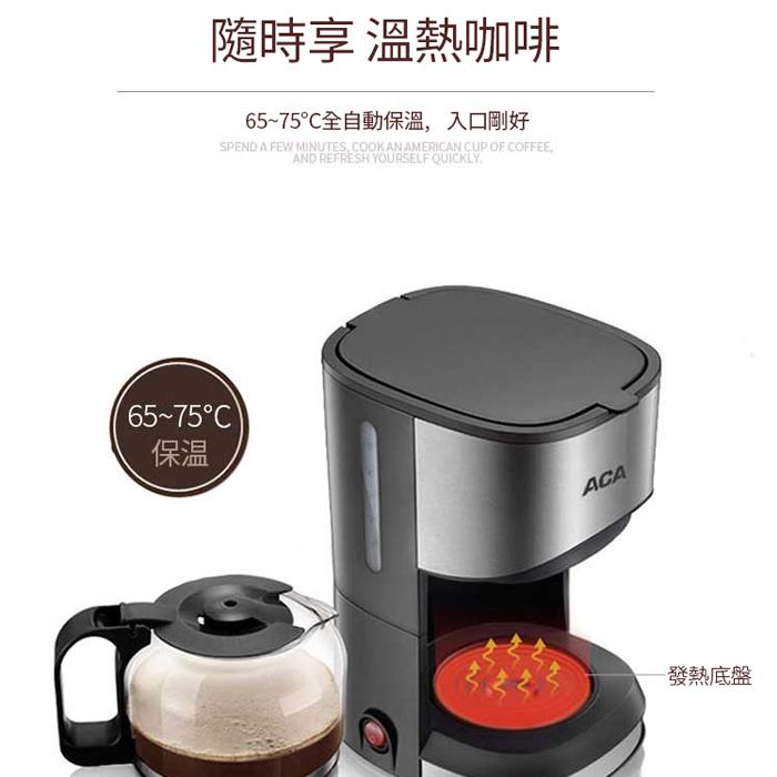 ACA 多功能咖啡機 0.7L ALY-KF070D - 咖啡茶壺兩用 全自動美式咖啡機