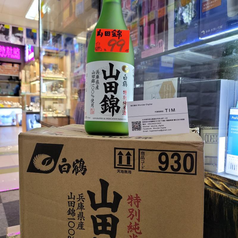 日本直送即試~白鶴 山田錦 清酒 720ml~