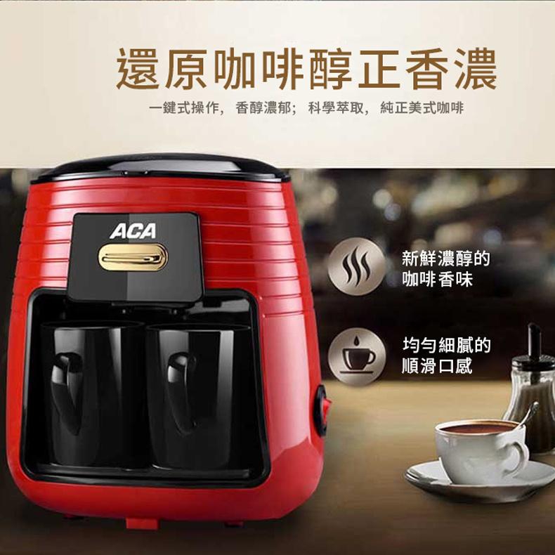 ACA 咖啡茶飲機 ALY-12KF05J - 一機兩用 咖啡機 泡茶機
