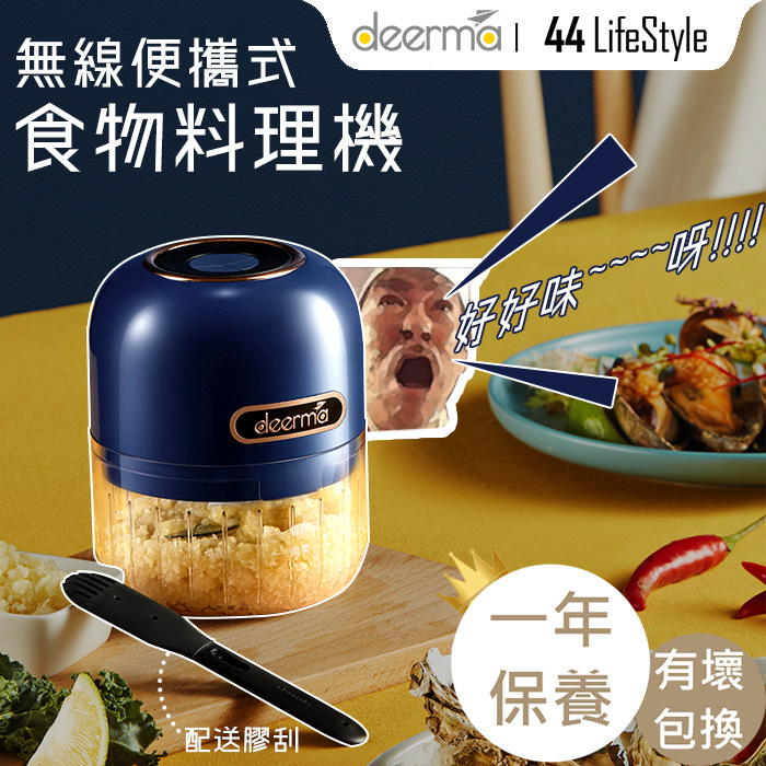 德爾瑪 迷你無線便攜式食物料理機 DEM-JS200 - 攪拌機/料理機/切碎機
