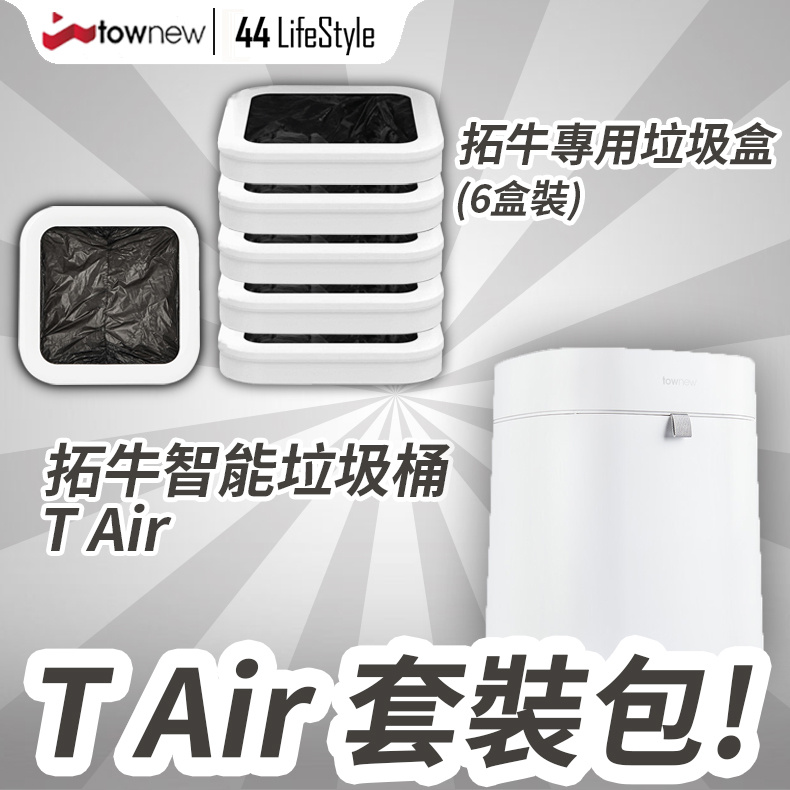 拓牛智能垃圾桶 T Air & 專用垃圾盒 (6盒裝) - 垃圾桶 電動垃圾桶