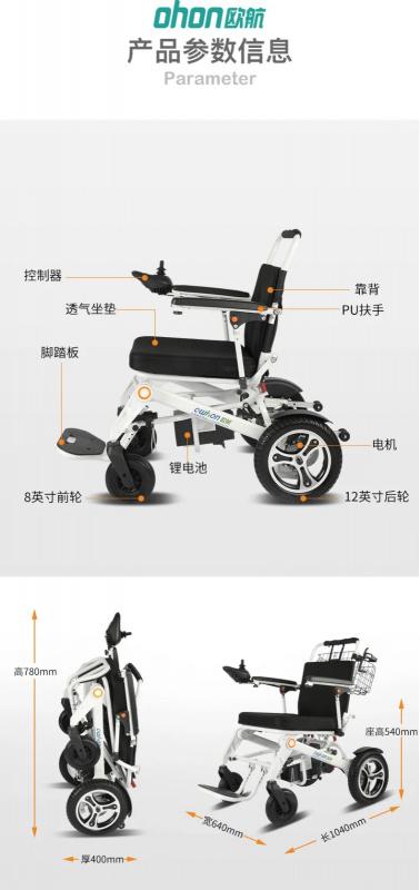 德國歐航 智能全自動折疊電動輪椅👨🦼👨🦽