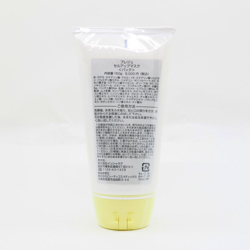 {香港獨家代理} Puleju Cellup Mark 日本活膚面膜 (150g) [特應性皮炎及濕疹専用]