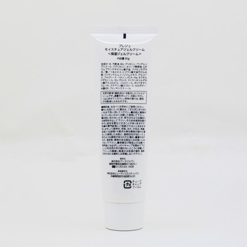 {香港獨家代理} Puleju Moisture Gel Cream 日本保濕霜 (80g) [特應性皮炎及濕疹専用]