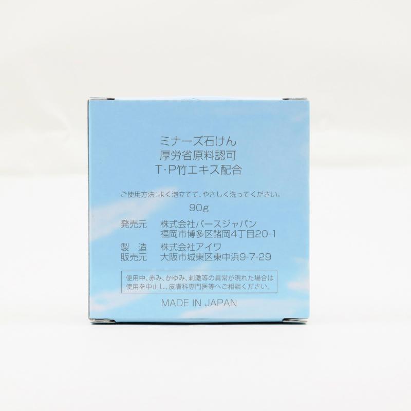 {香港獨家代理} Miners Cleansing Soap 日本礦物護膚皂 (90g) [特應性皮炎及濕疹専用]