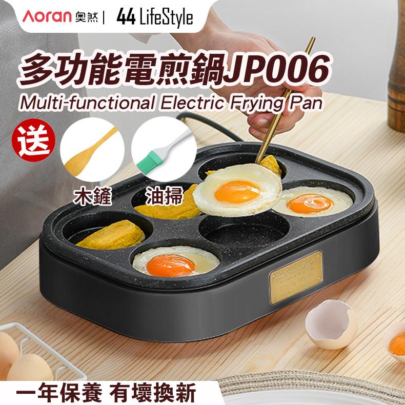Aoran 奧然多功能電煎鍋 JP006 - 電烤架 電烤盤 烤爐
