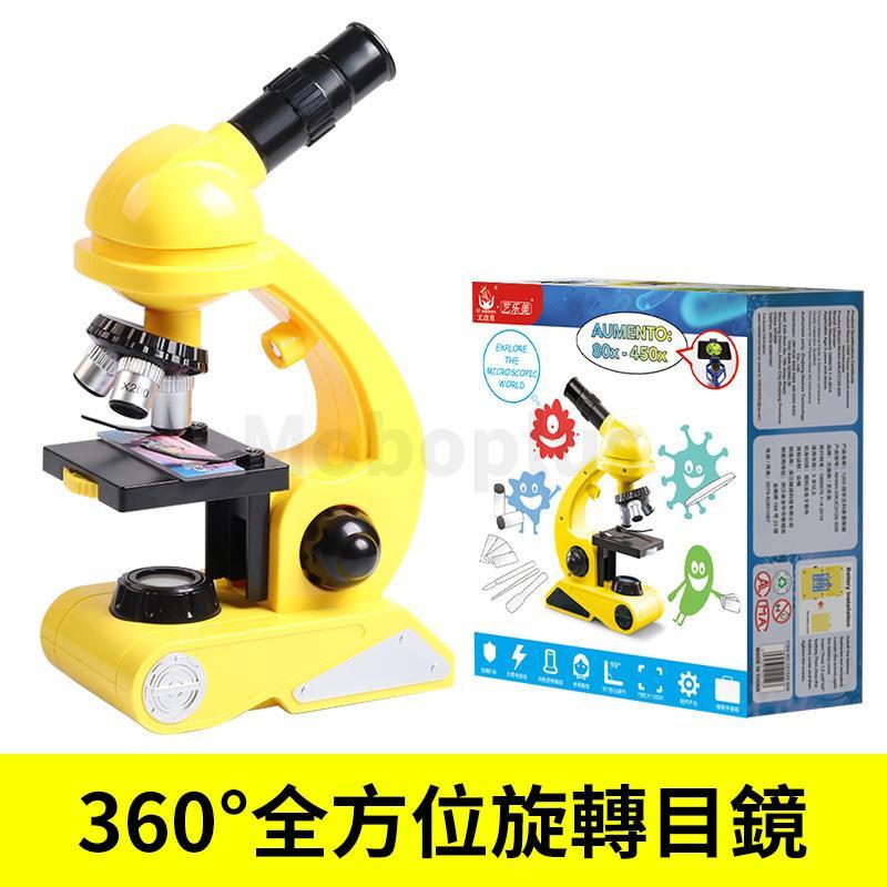 【培養兒童發展興趣】 M-Plus Kidscope 1200X Microscope 光學顯微鏡 (可放大1200倍)