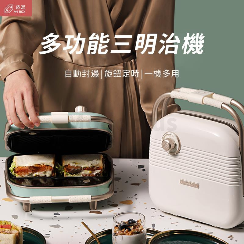 A4BOX 多功能復古三文治機【多色可選】