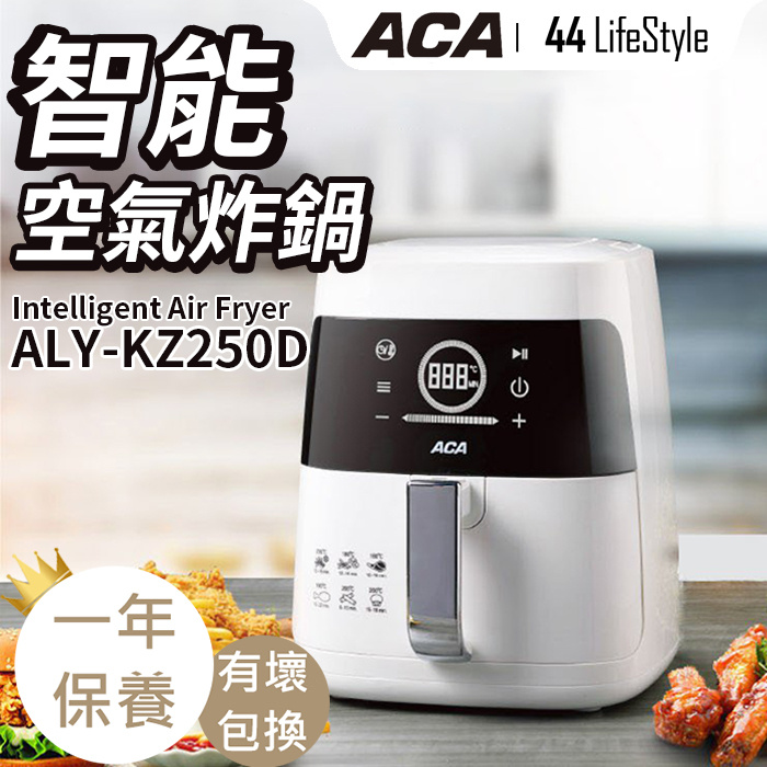 ACA 智能空氣炸鍋 2.5L - 氣炸鍋 電炸鍋