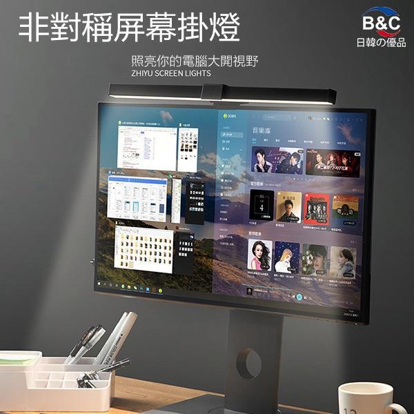 B&C LED護眼檯燈智能電腦顯示器掛燈