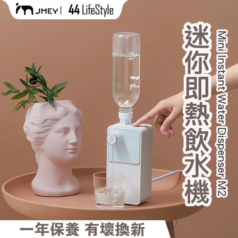 小米 集米迷你即熱式飲水機 M2 - 飲水機 電水壺 熱水壺 熱水瓶