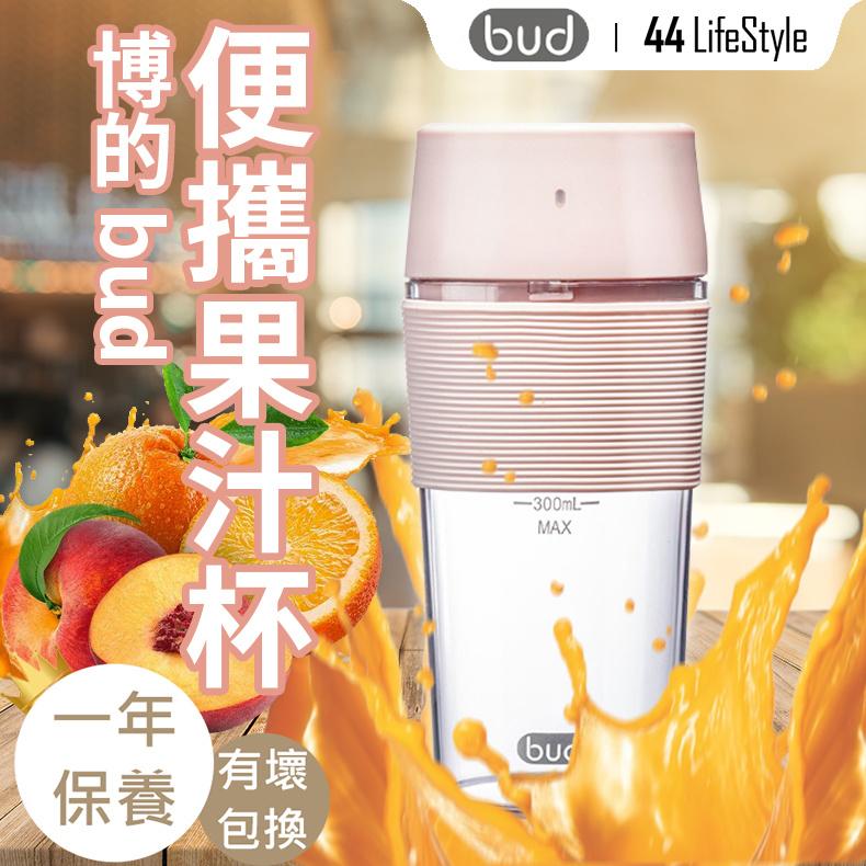 小米 博的便攜果汁杯 BR25E- 榨汁杯 果汁杯 攪拌器 原汁機 榨汁機