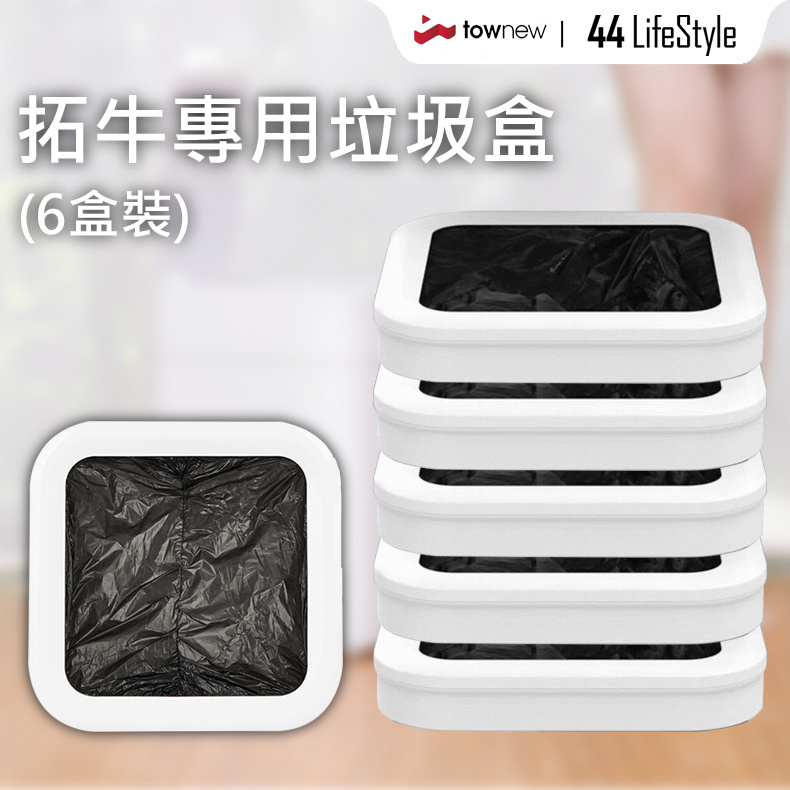 拓牛專用垃圾盒 (6盒裝) - 垃圾盒 垃圾袋 專用垃圾袋