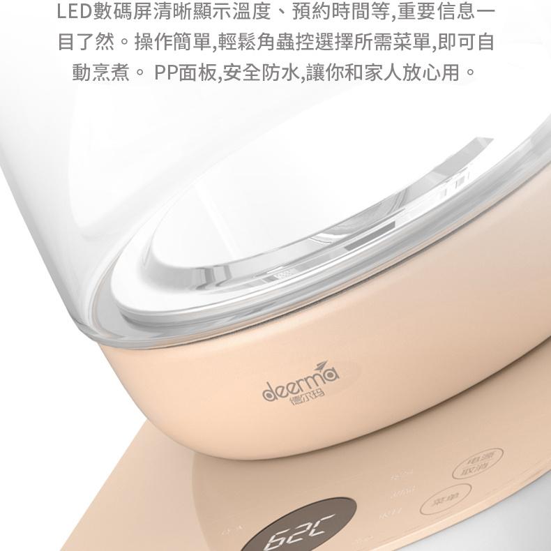 德爾瑪 多功能智能輕顏養生壺 YS110 - 電熱水燒水壺 煲茶器 養生煲 煲湯壺