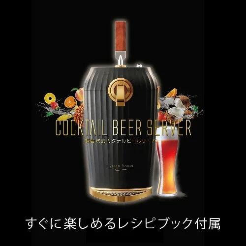 日本品牌  Green House 無線 Cocktail 調酒機   雞尾酒啤酒發泡機   香港行貨   Party必備系列