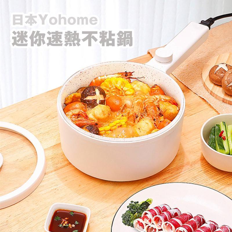 日本Yohome迷你速熱不粘鍋