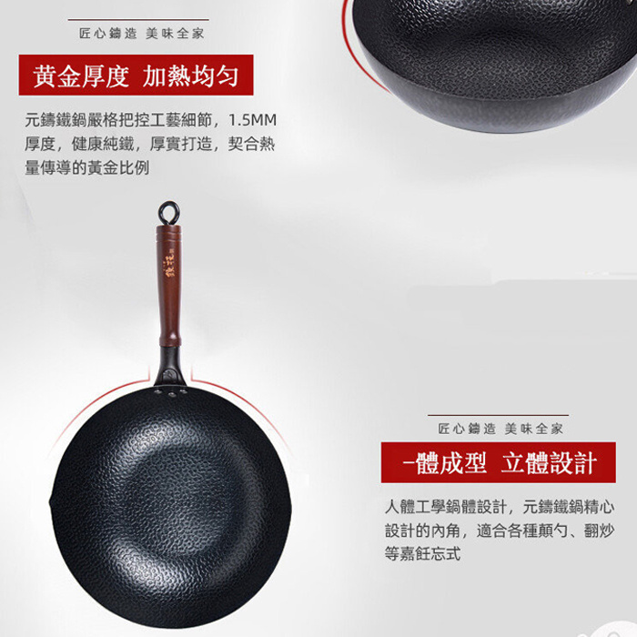 鐵技高純鐵鍋33cm (連木蓋) HC-633S 附送木鏟 - 鑊/鍋具/炒鍋
