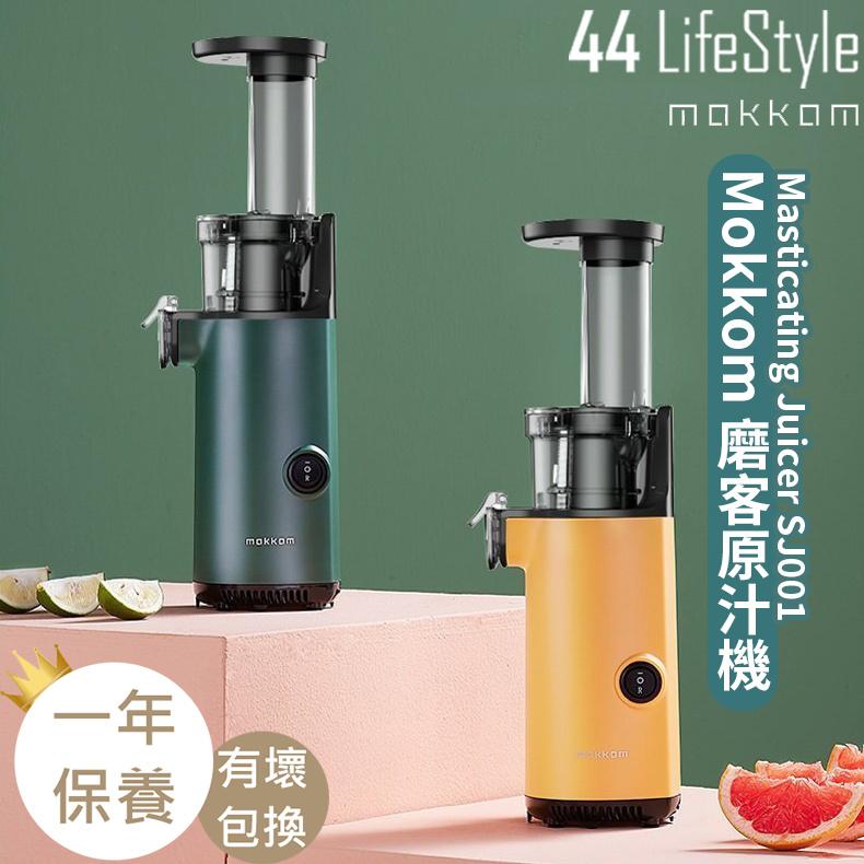 Mokkom 磨客 原汁機 SJ001- 果汁杯 榨汁器