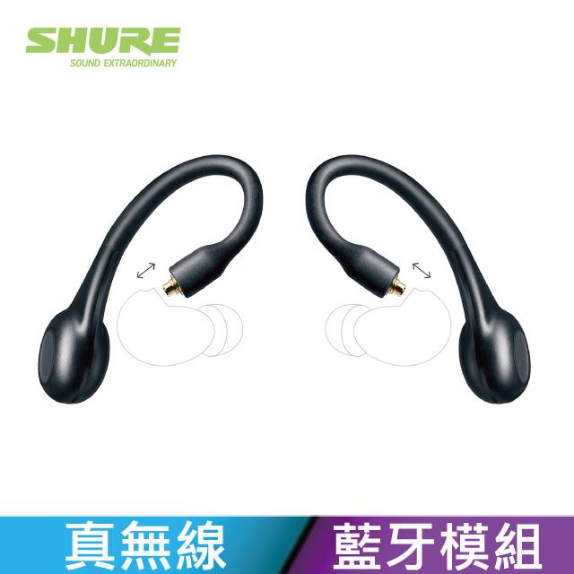 SHURE 真無線轉換器 RMCE-TW1