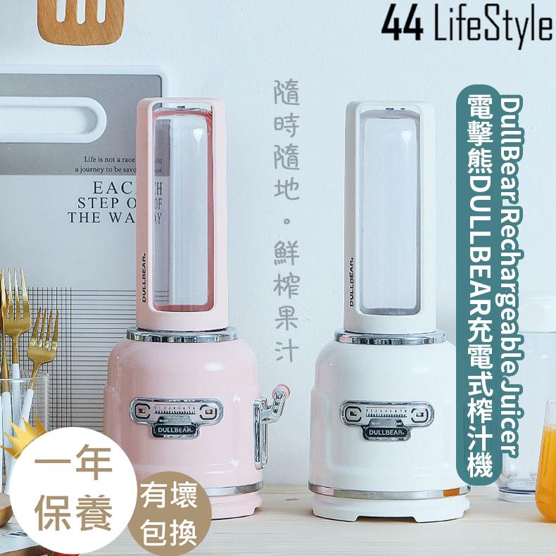 電擊熊 DULLBEAR 充電式榨汁機 001 - 果汁杯 果汁攪拌器 Usb充電 攪拌器