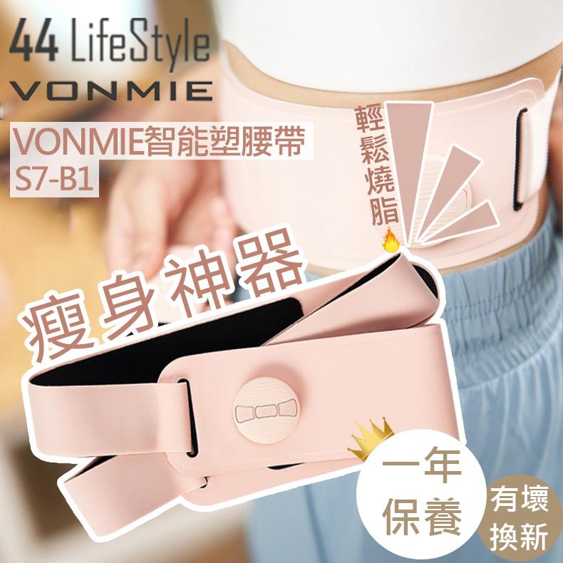 日本 VONMIE智能塑腰帶 S7-B1 - 運動腰帶 瑜伽腰帶 背部拉伸器 瘦腰 瘦肚神器 減肥儀器 瘦身腰帶