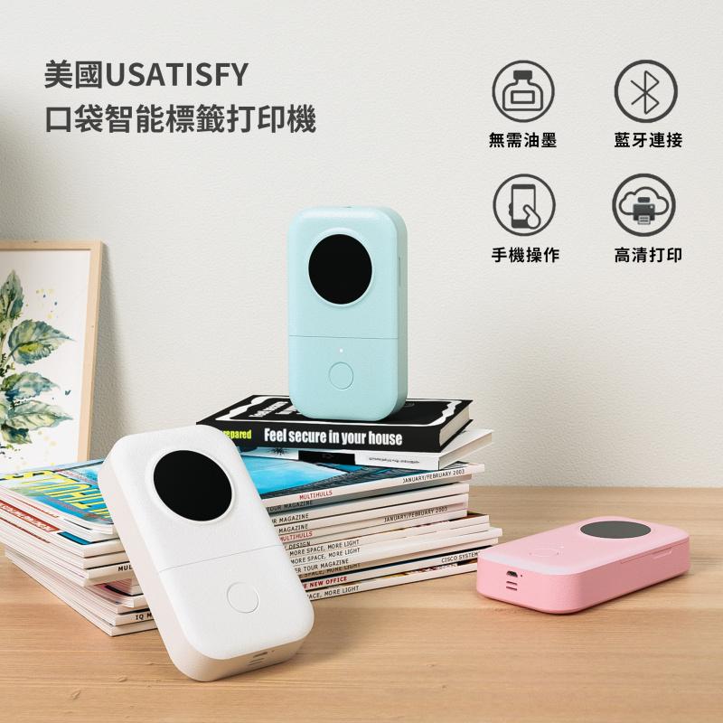美國Usatisfy口袋智能標籤打印機 (送2卷白色標籤紙)