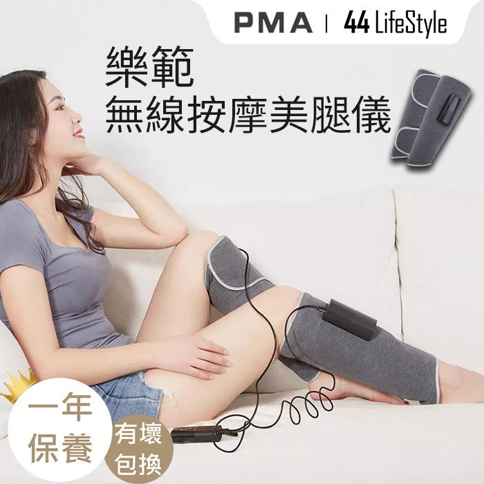 小米 樂範無線按摩美腿儀 TA013-JGY - 按摩器,小腿按摩,大腿按摩,塑腿