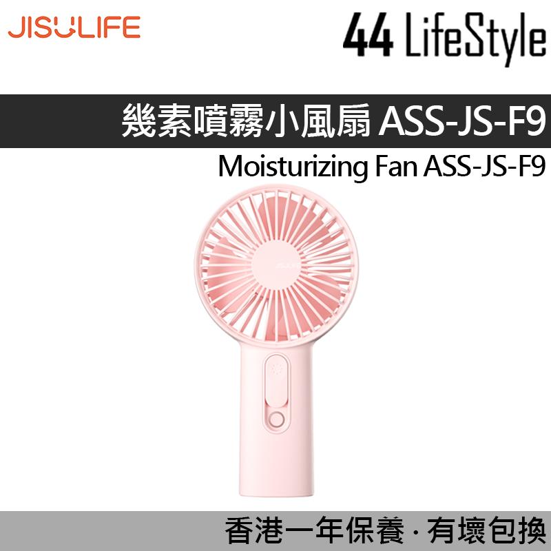幾素噴霧小風扇 F9 - 風扇USB 電風扇 隨身風扇 噴霧扇