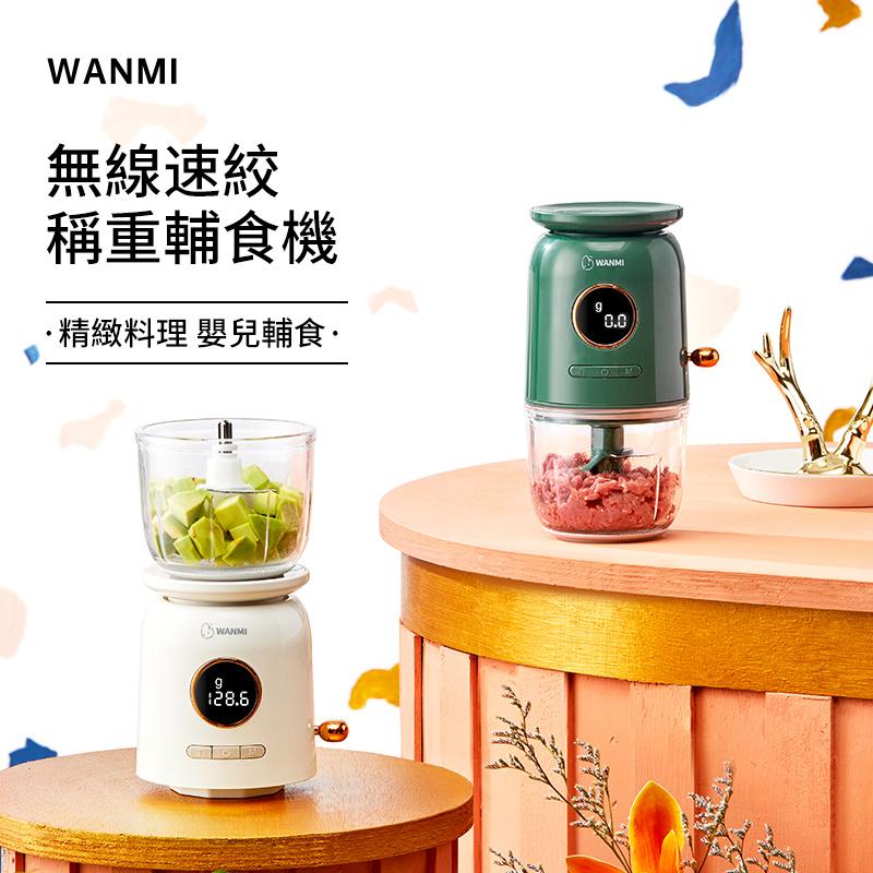 【做BB餐的好幫手】Wanmi 無線稱重輔食機料理機