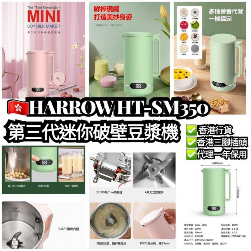 Harrow - HT-SM350第三代養生豆漿機😋