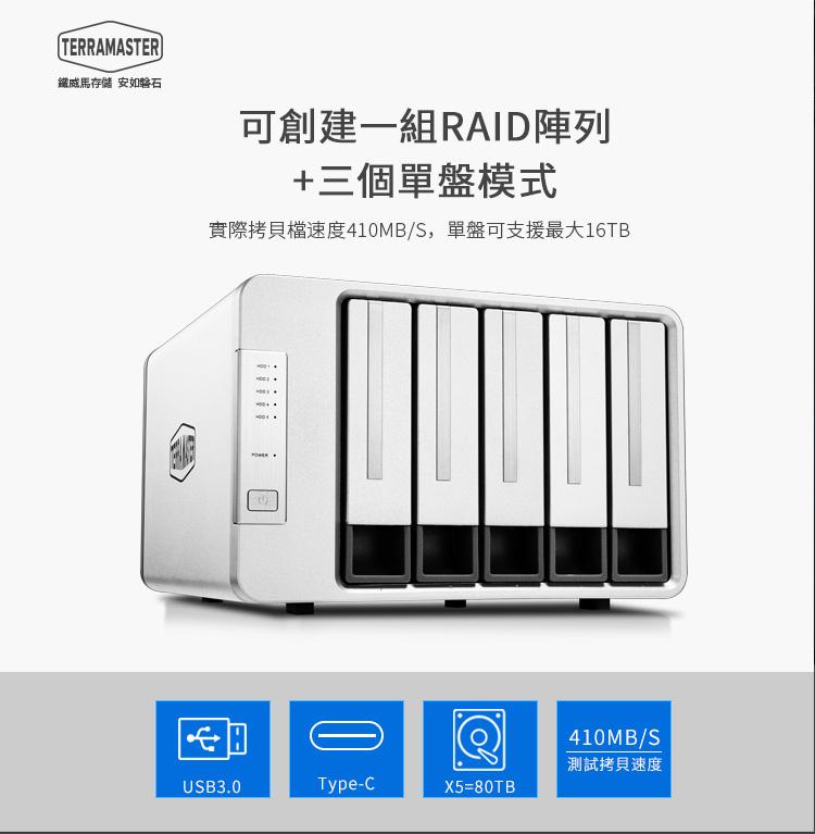 TerraMaster D5-300C USB3.1(Gen1) Type C 5-Bay RAID 外壳支持 RAID 0/1/Single Exclusive 2+3 RAID 模式硬盤 RAID 存儲(不含硬盤)