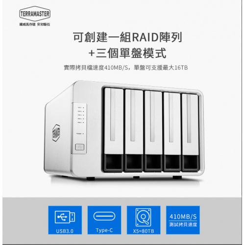 TerraMaster D5-300C USB3.1(Gen1) Type C 5-Bay RAID 外殻支持 RAID 0/1/Single Exclusive 2+3 RAID 模式硬盤 RAID 存儲(不含硬盤)