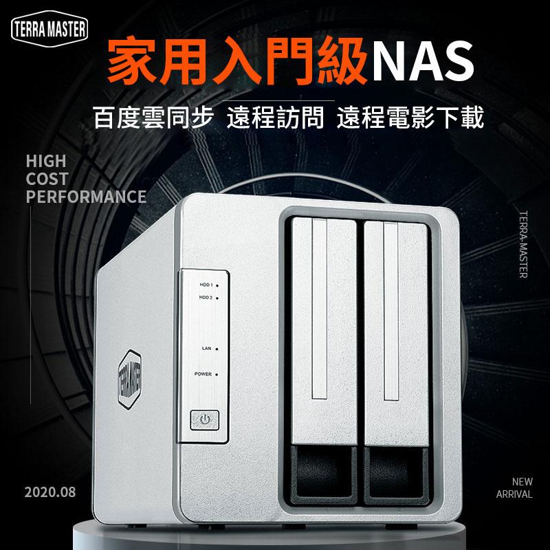 TerraMaster NAS 網絡儲存裝置 [F2-210]