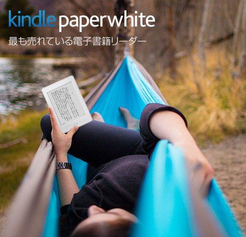 Amazon Kindle Paperwhite 2016 7代電子書閱讀器 32GB WIFI(廣告版)日本版 [2色]