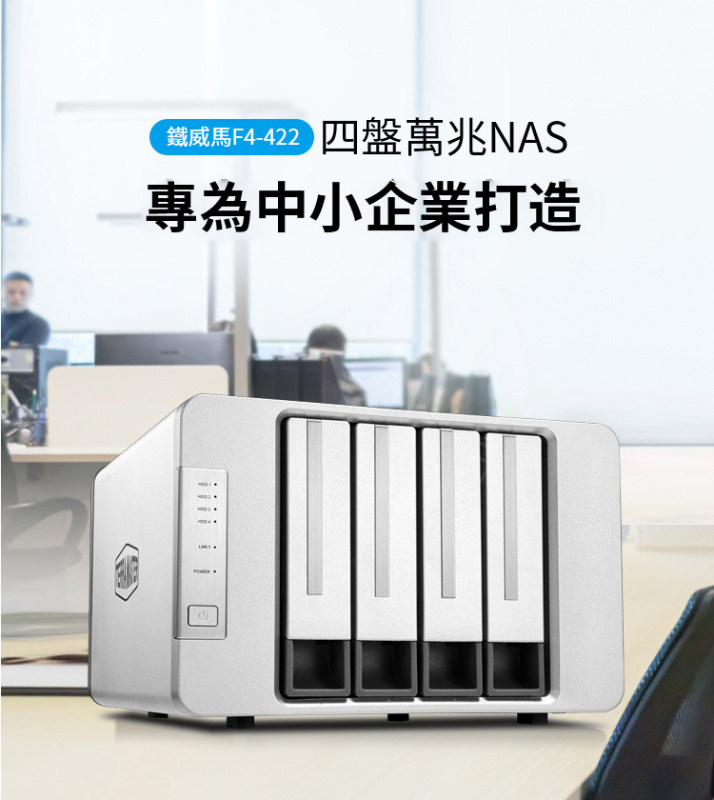 TerraMaster F4-422 10GbE NAS 4-Bay 網絡存儲伺服器 Intel 4核 CPU 硬件加密 (不含硬盤)