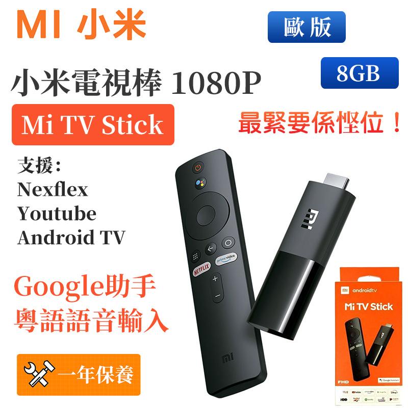 小米 - Mi TV Stick 歐版 小米電視棒 1080P 8GB 小米盒子进化版 支援 Nexflex / Youtube / Android TV App   Smart Cast(平行進口)